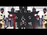 Pinocchio-P feat. Hatsune Miku -