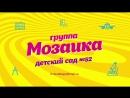 Детский сад - группа Мозаика