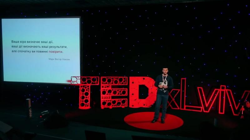Досягти неможливого _ Андрій Демчук _ TEDxLviv
