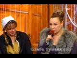 Ольга Тумайкина в передаче