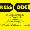 Dress Code - Магазины женской одежды в Чите