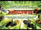 ЛЕГО Ниндзяго Фильм - В Кино с 21 сентября