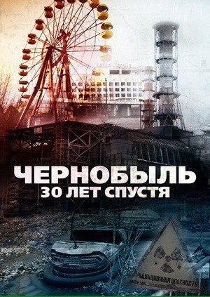 Чернобыль 30 лет спустя (2017)