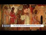 Вселенский Чудотворец: Как мощи святителя Николая оказались в Бари