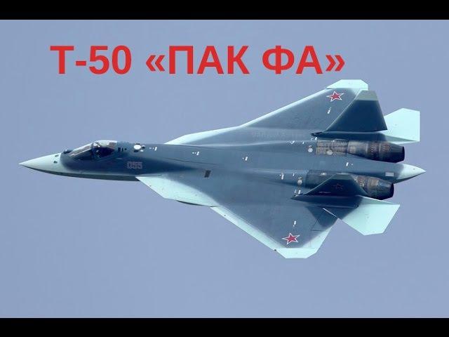 Истребитель пятого поколения Т-50 «ПАК ФА»