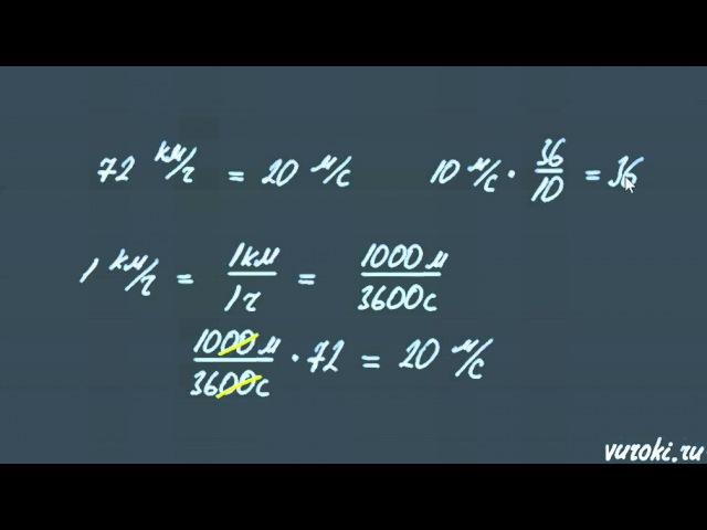 Прямолинейное равномерное движение ➽ Физика 9 класс ➽ Видеоурок
