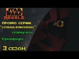 Звёздные Войны: Повстанцы - Промо серии