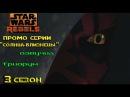 Звёздные Войны Повстанцы - Промо серии Солнца-Близнецы русская озвучка RUS