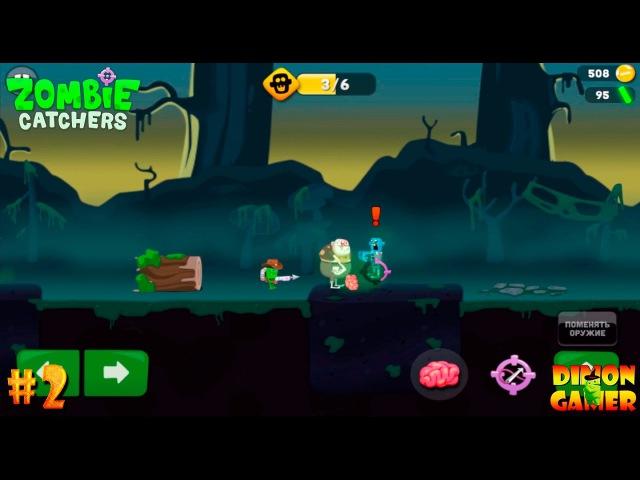 Прохождение игры Zombie Catchers (Android) 2 (Испытание Рауля)