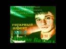 Вахид Аюбов - Моя струна