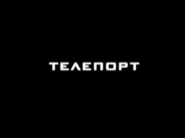 Телепортация - Teleport