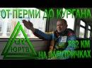 ЮРТВ 2016 На электричках 762 км от Перми до Кургана через Екатеринбург. №186