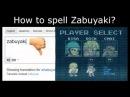 Как произносится название игры ЗАБУЯКИ How to spell Zabuyaki