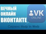 Как включить Вечный онлайн ВК. Сервис Help in Web