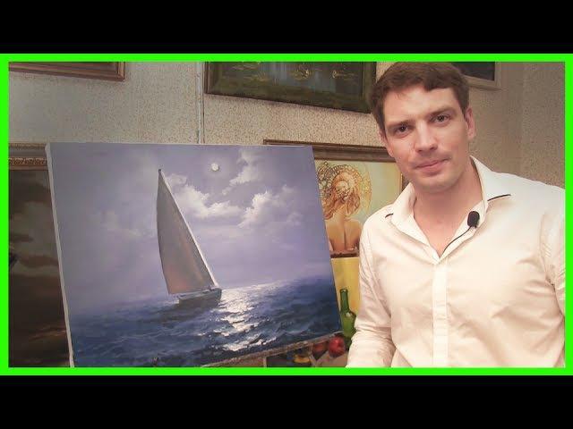 Видео урок живописи Яхта в Море. Александр Южаков 79857776200