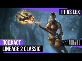 FT vs Lex. Есть ли мидл вар на Gran Kain? [Подкаст Lineage 2 Classic]
