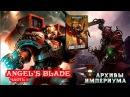 Архивы Империума - Angel's Blade (часть 1)
