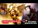 Архивы Империума - Angel's Blade (часть 2)