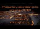 Хореографический коллектив «Олимп» Центра «Созвездие», Балашиха