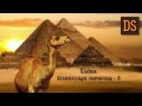 Тайна Египетских пирамид 2. На жестовом языке.