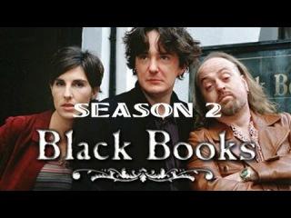 Книжный магазин Блэка сезон 2 серия 3 (NewStudio TV) / Книжная лавка Блэка/ Black Books