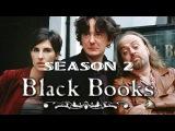 Книжный магазин Блэка сезон 2 серия 3 NewStudio TV / Книжная лавка Блэка/ Black Books