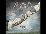 Арктида - Моя империя (Single) (2012)