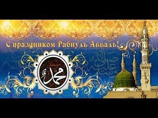 Любовь к Посланнику Аллаха (мир ему)