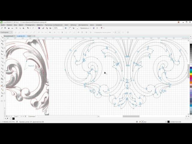 Быстрая обрисовка вектором в CorelDRAW. Работа с узлами (типы узлов, назначение).