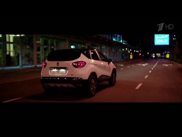 Реклама Renault Captur 2016   Рено Каптур