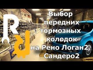Вся правда о передних тормозных колодках на Рено Логан2, Сандеро2