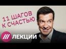 Как быть счастливым Лекция Владимира Герасичева