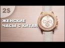 Женские часы за 2$ с Китая. Посылка с AliExpress