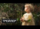 Малефисента 2014 - Трейлер 2 HD Анджелина Джоли, Брентон Туэйтес