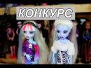 Конкурс на куклу Монстер Хай Эбби Боминейбл февраль март 2017