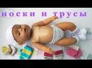 Одежда для Бебби Бона. Как сшить носки и трусы для куклы. Мастер класс