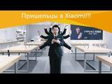 Лучшая реклама Xiaomi! Пришельцы посетили магазин Mi Home!