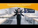 Лучшая реклама Xiaomi Пришельцы посетили магазин Mi Home