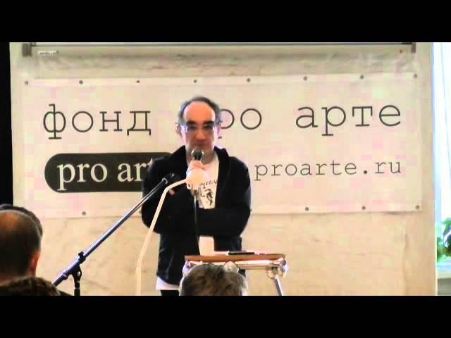 Виктор Мазин - Жак Лакан и эстетика возвышенной Вещи