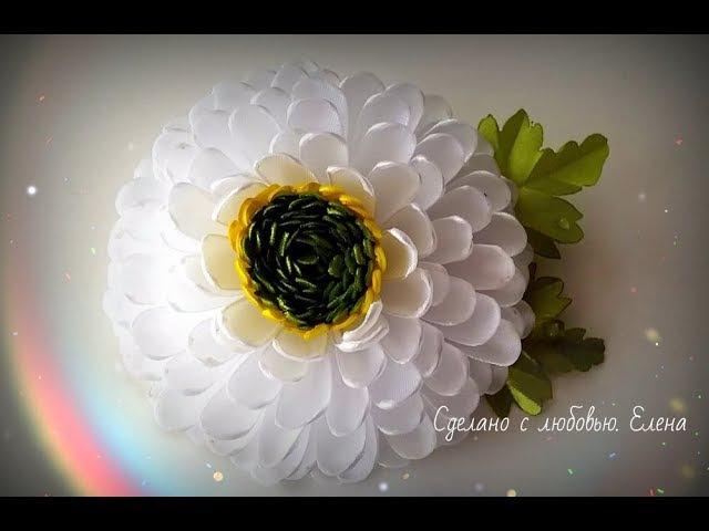 Flower Kanzashi Master Class hand made DIY, Канзаши МК, Хризантема Брошь