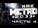 Прохождение Metro 2033 Redux Full HD - Часть 4 Сухаревская, Призраки