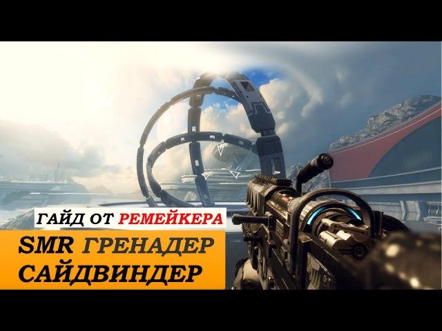 Titanfall 2 Гайд: Гренадер SMR САЙДВИНДЕР - не первый класс