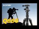 Q666 классный штатив - Q666 Professional Tripod