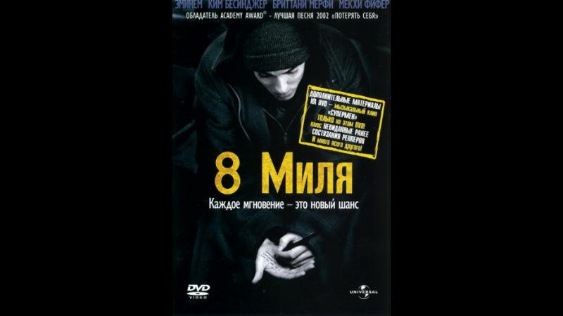 «8 миля» (8 Mile, 2002)