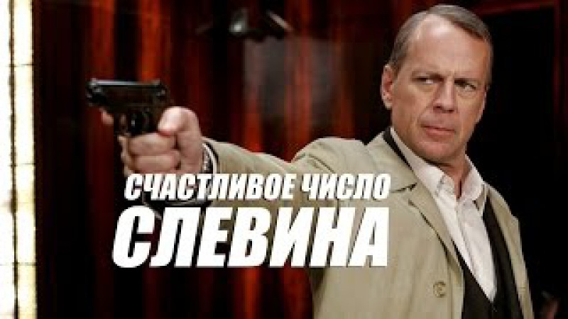 Счастливое число Слевина / Lucky Number Slevin (2006) смотрите в HD