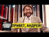 Привет, Андрей! Малахов нашелся в