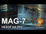 Warface/ Обзор дробовика MAG-7 (Обновление на ПТС 11 Ноября)/ АкадемияWarface