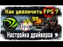 Как увеличить FPS в игре - Настройка драйверов Nvidia FPS driver settings
