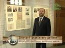 Хранители памяти. Музей истории Императорского Православного Палестинского Общества. Часть 3