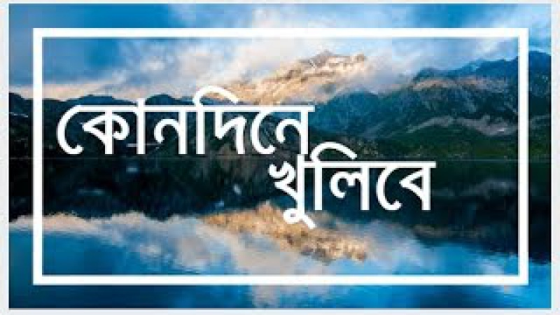 Bangla New Song ♠ কোন দিনে খুলিবে ♠ Kon Dina Khuliba loko Gaan Bengali Folk Song Polli Geeti